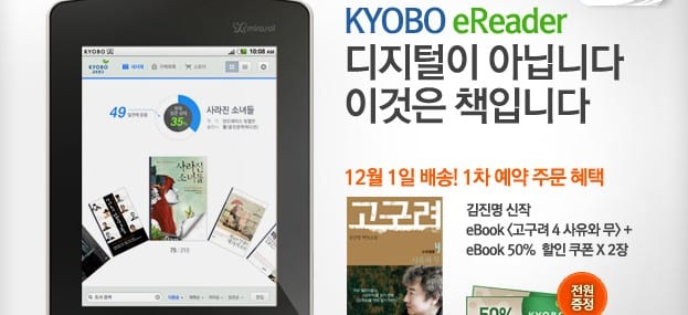 Kyobo's Mirasol-enabled e-reader